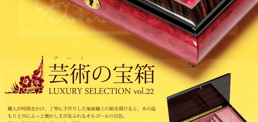 ラグジュアリーセレクション vol.22