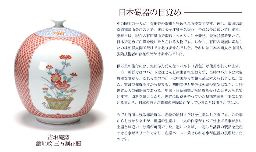 古琳庵窯 錦地紋 三方割花瓶