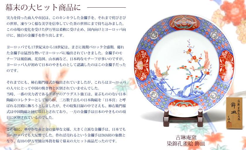 古琳庵窯 染錦孔雀絵 飾皿