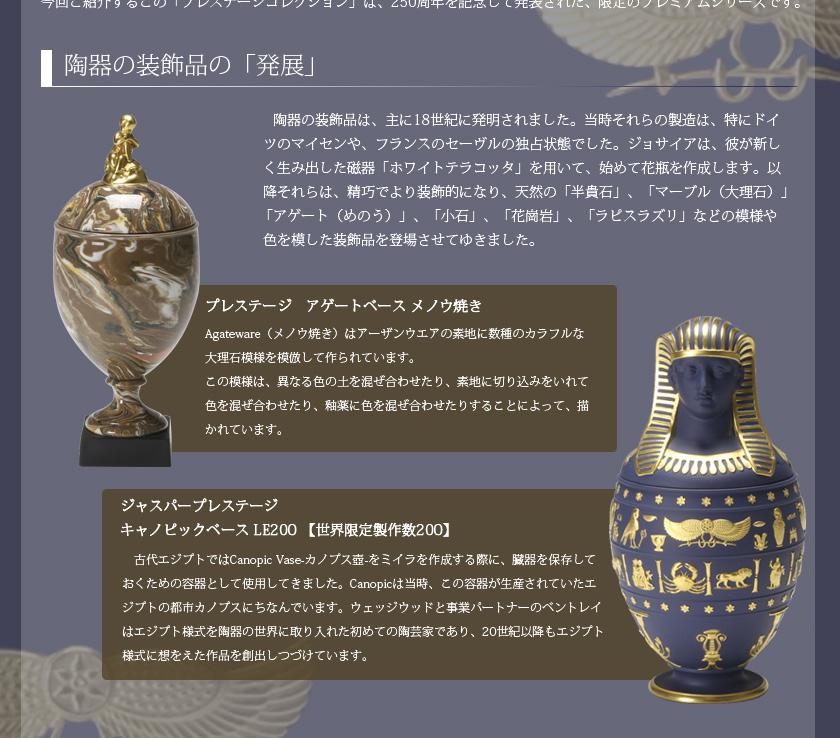 陶器の装飾品の「発展」