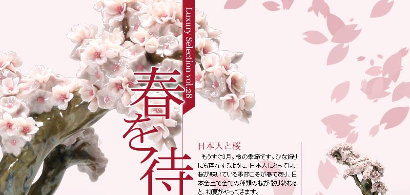 Luxury Selection vol.28 春を待ち侘びて。