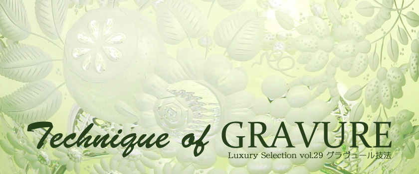 Luxury Selection col.29 Technique of GRAVURE