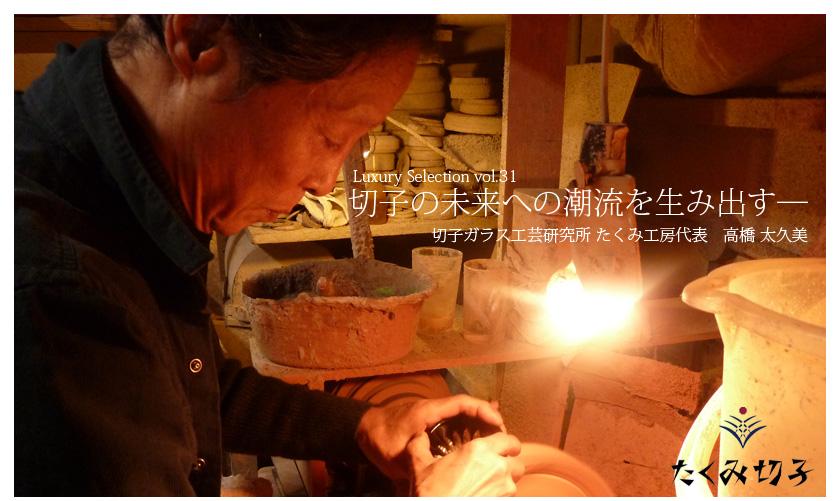 Luxury Selection vol.31 切子の未来への潮流を生み出す— 切子ガラス工芸研究所 たくみ工房代表 高橋 太久美