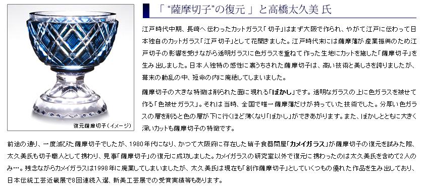 "「""薩摩切子""の復元」と高橋 太久美氏"