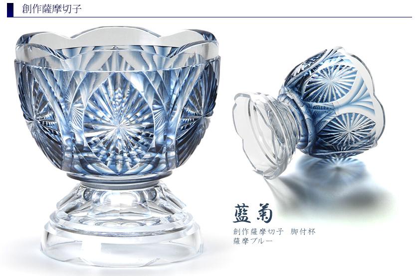 創作薩摩切子 脚付杯≪藍菊≫(薩摩ブルー)