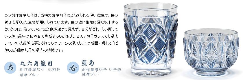 藍色の硝子は切子ガラスでも最高レベルの技術が必要とされています。