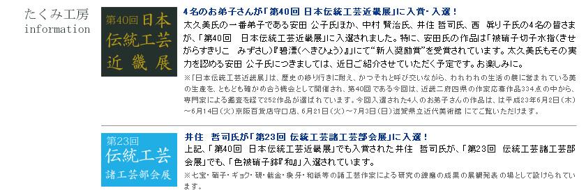 たくみ工房information 日本伝統工芸近畿展に入選・入賞!