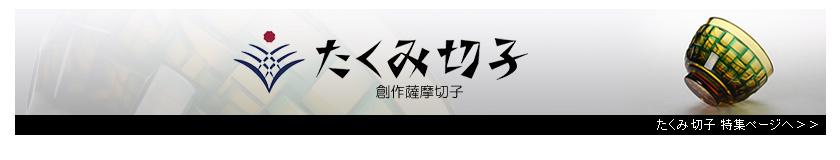 たくみ切子(創作薩摩切子)特集ページへ。