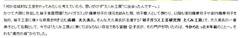 今やたくみ工房になくてはならない存在である安田公子氏がその門戸を叩いたのは、意外にも今からたった8年前のこと