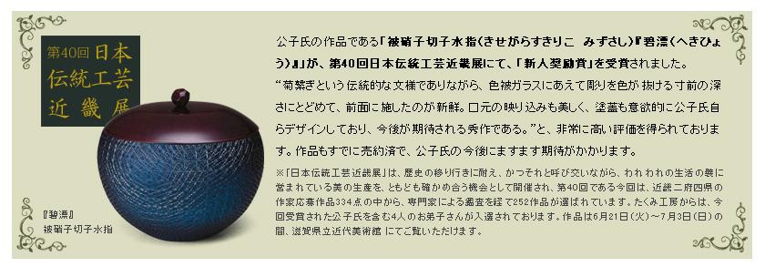 安田公子氏が第40回日本伝統工芸近畿展にて「新人奨励賞」を受賞されました。
