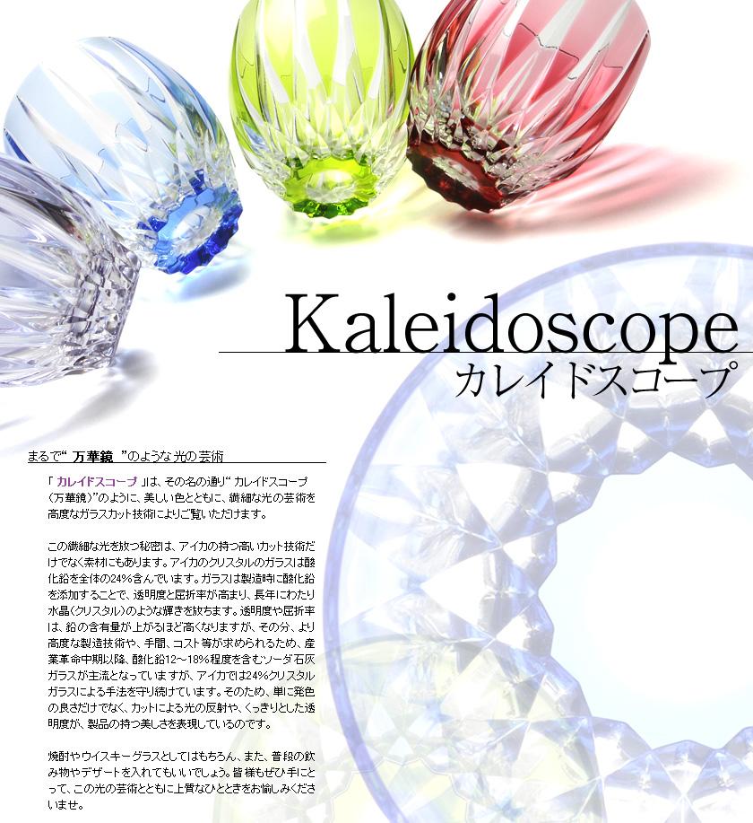 まるで万華鏡のような光の芸術「Kaleidoscope」