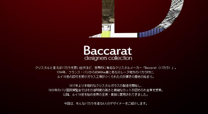 クリスタルと言えばバカラを思い出すほど世界的に有名なクリスタルメーカーバカラ。今回はバカラを造る8人のデザイナーをご紹介します。