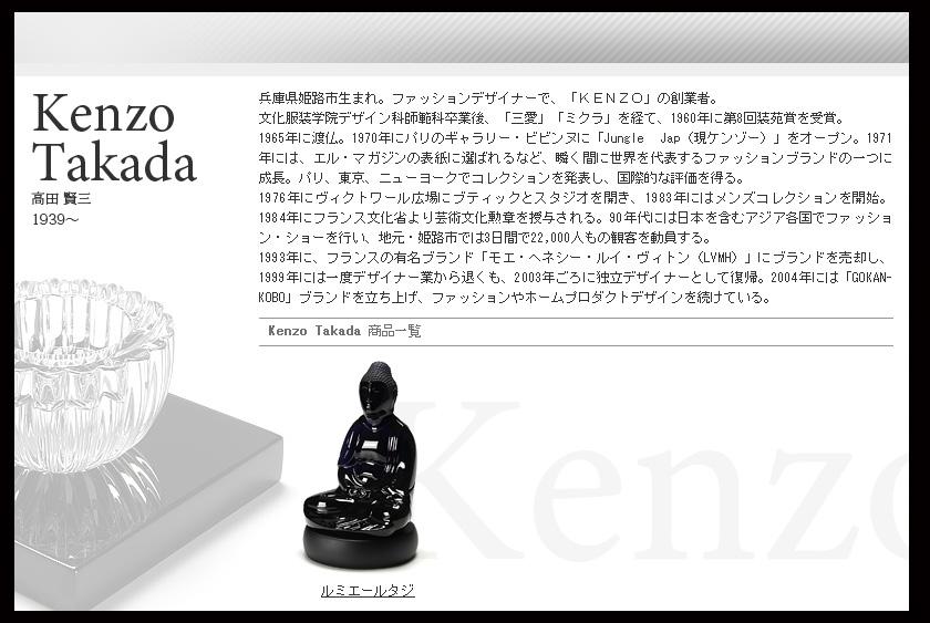 KENZO TAKADA / 高田賢三