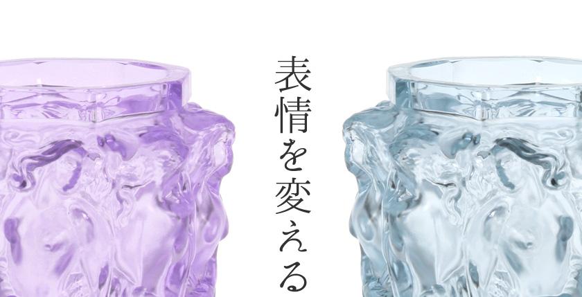 表情を変える魅惑のガラス