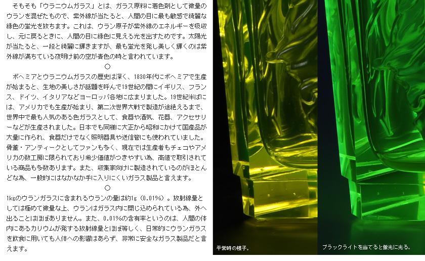 ウラニウムガラス