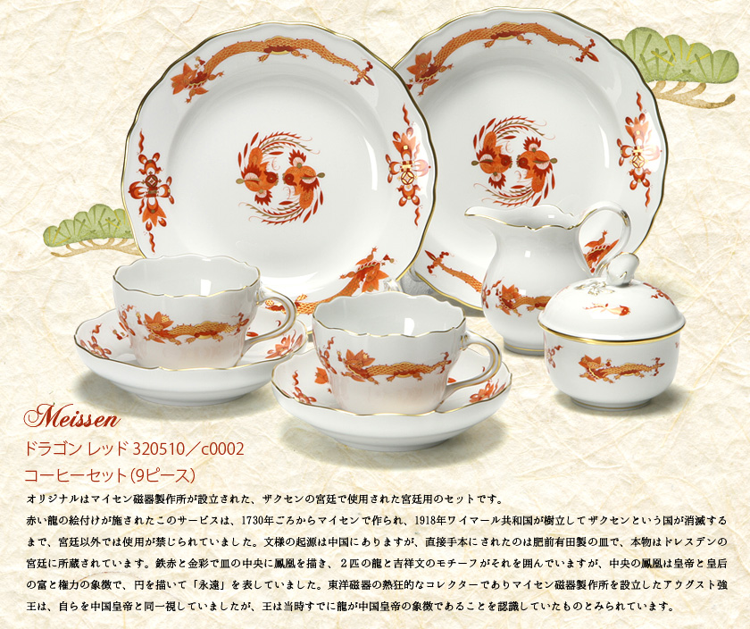 マイセン(Meissen) ドラゴン レッド 320510/c0002 コーヒーセット(9ピース)