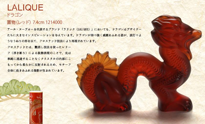 ラリック ドラゴン 置物(レッド) 7.4cm 1214000
