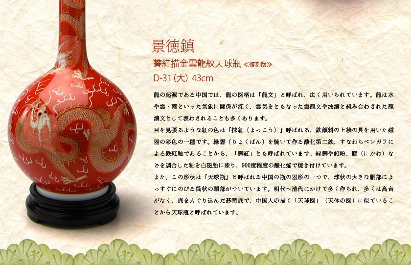 景徳鎮 礬紅描金雲龍紋天球瓶 D-31(大) 43cm
