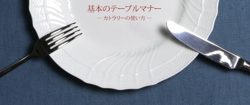 Luxury Selection vol.40 基本のテーブルマナー