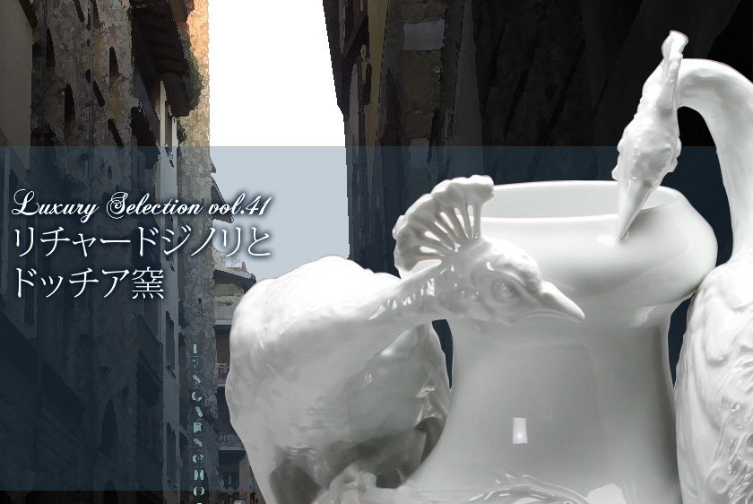 Luxury Selection Vol.41 リチャードジノリとドッチア窯