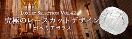 Luxury Selection vol.42 PK500