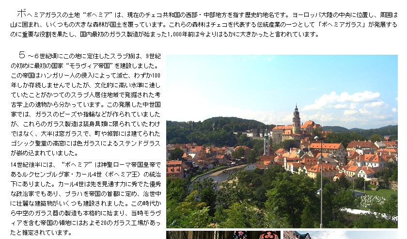 ボヘミアガラスの土地、ボヘミアはチェコ共和国の西部を指す、歴史的地名です。