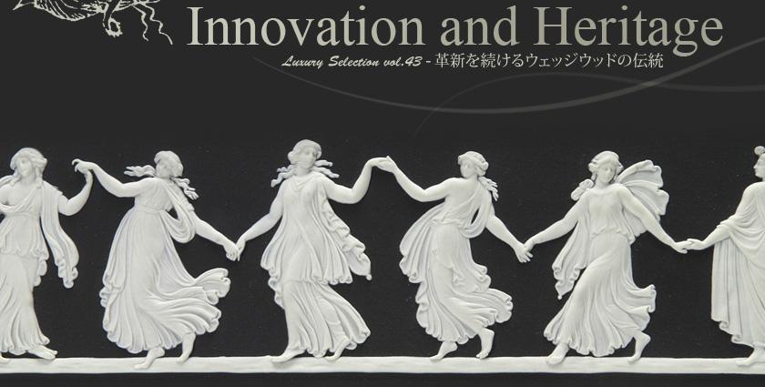 Innovation and Heritage -革新を続けるウェッジウッドの伝統-