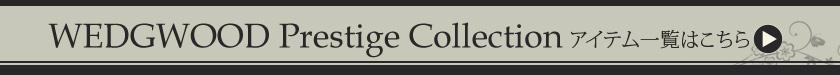 ウェッジウッド プレステージコレクション アイテム一覧へ