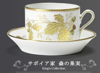 King's Collection サボイア家 森の果実