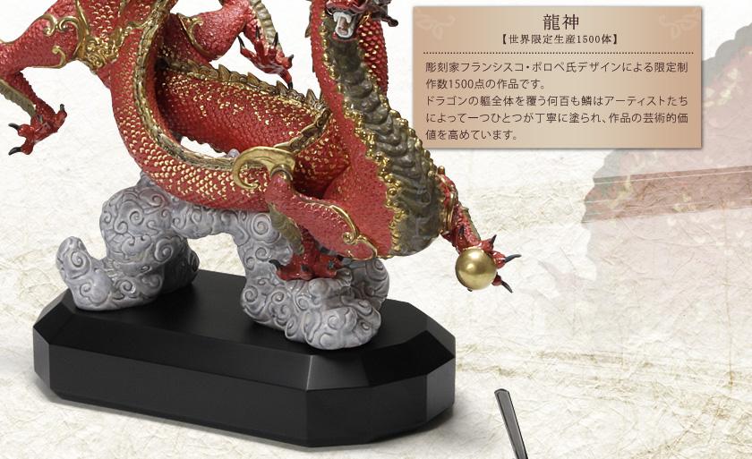 リヤドロ 龍神(Red) LE1500 08625 【世界限定生産1500体】
