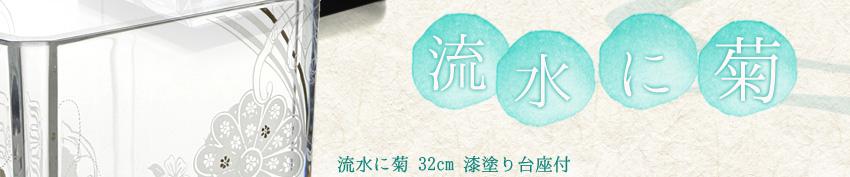 バカラ(Baccarat) 吉祥ベース 2-610-071 流水に菊 32cm 漆塗り台座付