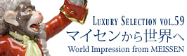Luxury Selection vol.59 マイセン