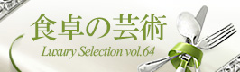 Luxury Selection vol.64 食卓の芸術