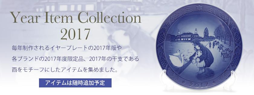 イヤーアイテムコレクション2017特集へ