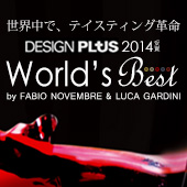 World's BEST DESIGN PLUS