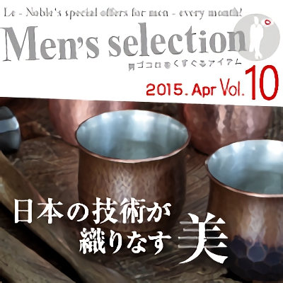 Men's Selection Vol.10