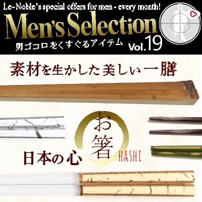 Men's Selection Vol.19