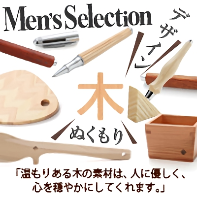 Men's Selection Vol.20