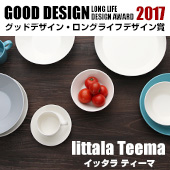 Iittala TeemaがGOOD DESIGN賞を受賞