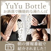 YuYu Bottle 新入荷!