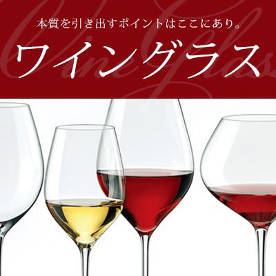 ワイングラスコレクション