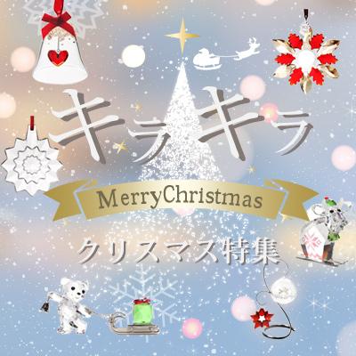 キラキラクリスマス2019