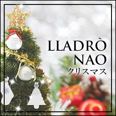 NAO・リヤドロクリスマス