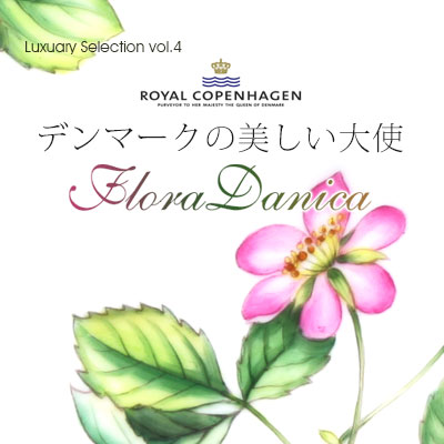 Luxury Selection vol.04 フローラダニカ