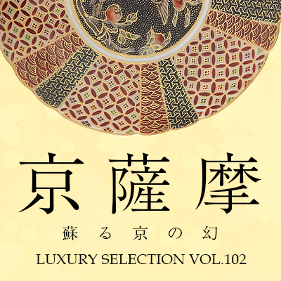 Luxury Selection vol.102 蘇る京の幻「京薩摩」