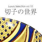 Luxury Selection vol.10 切子の世界