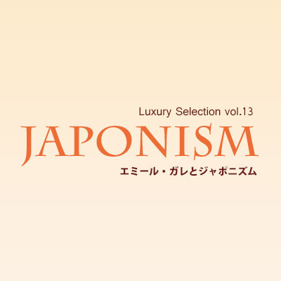Luxury Selection vol.13 ガレ