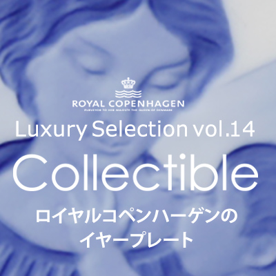 Luxury Selection vol.14 イヤープレート