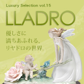 Luxury Selection vol.15 リヤドロ