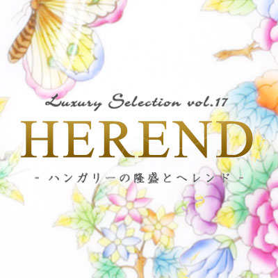 Luxury Selection vol.17 ヘレンド
